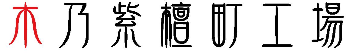 木乃紫檀町工場